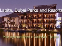 ОАЭ. Lapita Dubai Parks Resorts 5*. Территория, ужин, номер. Мои поездки с Флагман Трэвел